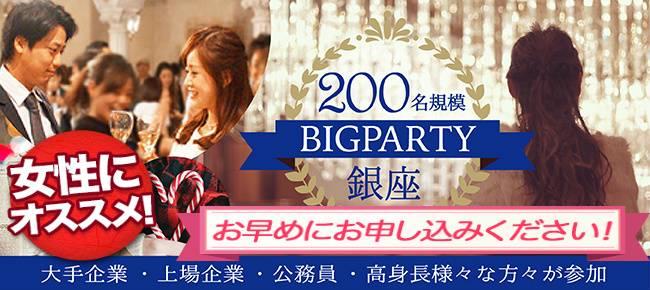 【銀座の恋活パーティー】Luxury Party主催 2017年5月26日