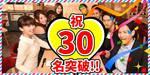 【梅田のプチ街コン】街コンkey主催 2017年5月30日