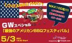 【福岡市内その他の恋活パーティー】ホワイトキー主催 2017年5月3日