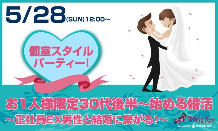 【福岡市内その他の婚活パーティー・お見合いパーティー】ホワイトキー主催 2017年5月28日