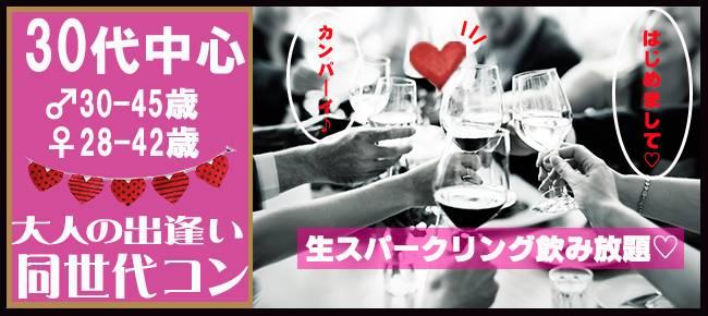 【赤坂の婚活パーティー・お見合いパーティー】株式会社GiveGrow主催 2017年5月29日