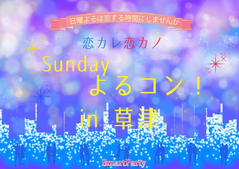 【草津のプチ街コン】スマートパーティー主催 2017年5月28日