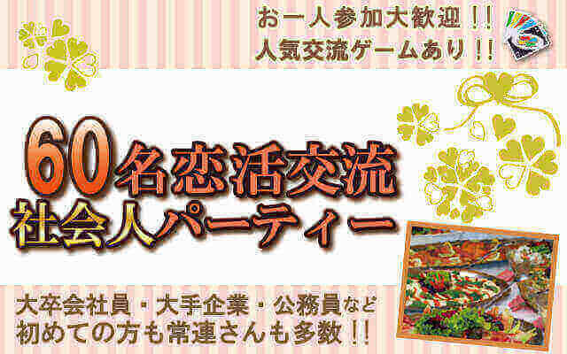 5月31日(水)☆60名規模恋活交流パーティー♪ 交流ゲームでイッキに仲良くなれる