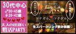 【赤坂の婚活パーティー・お見合いパーティー】株式会社GiveGrow主催 2017年5月1日