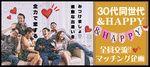 【千葉の恋活パーティー】アプリティ株式会社主催 2017年5月7日