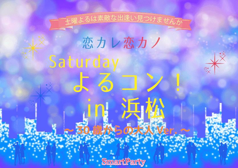 【浜松のプチ街コン】スマートパーティー主催 2017年5月27日