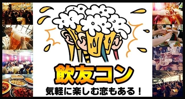5/27(土)*船橋*30代中心 飲み友パーティー 全員交流♪ 人気のマッチング企画