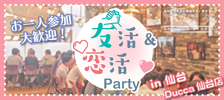 【仙台の恋活パーティー】T's agency主催 2017年5月4日