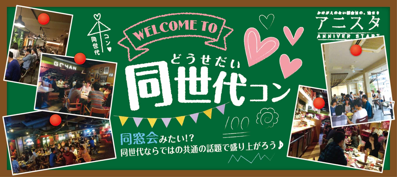【柏の恋活パーティー】T's agency主催 2017年5月5日