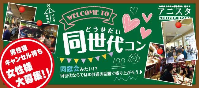 【茨城県その他の恋活パーティー】T's agency主催 2017年5月28日