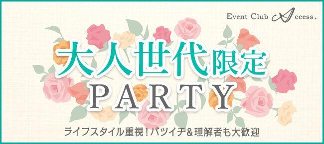 【5/28|新潟】大人世代限定パーティー