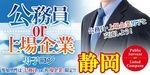 【静岡のプチ街コン】街コンmap主催 2017年5月28日