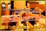 【赤坂の自分磨き】株式会社GiveGrow主催 2017年5月12日