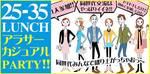 【熊本のプチ街コン】アプリティ株式会社主催 2017年5月13日
