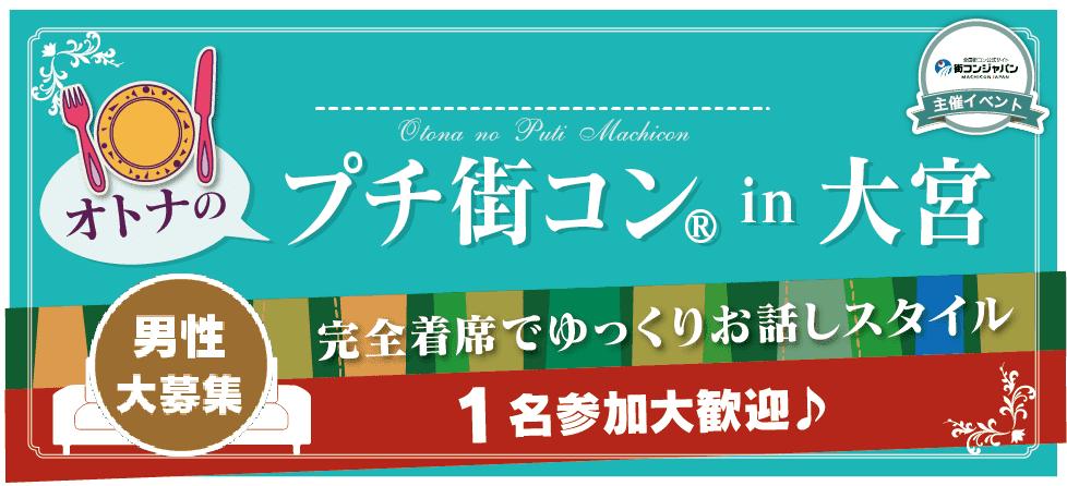 【大宮のプチ街コン】街コンジャパン主催 2017年4月29日