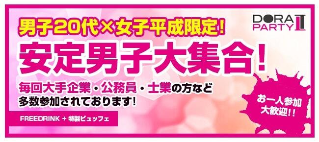 【表参道の恋活パーティー】ドラドラ主催 2017年5月7日