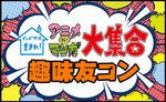 【上野のプチ街コン】アプリティ株式会社主催 2017年5月27日