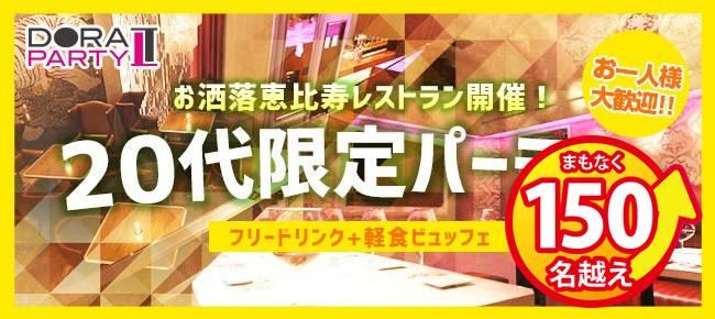 【恵比寿の恋活パーティー】ドラドラ主催 2017年5月28日