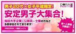 【恵比寿の恋活パーティー】ドラドラ主催 2017年5月2日