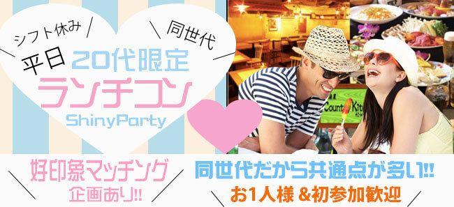 【横浜駅周辺のプチ街コン】アプリティ株式会社主催 2017年5月23日