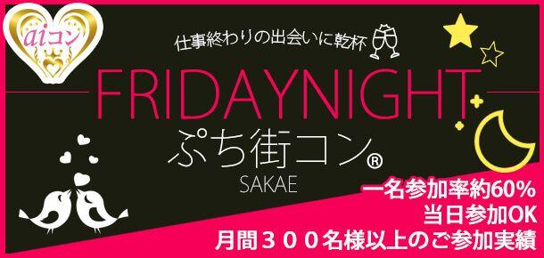 【栄のプチ街コン】aiコン主催 2017年4月28日