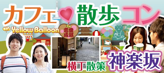 【神楽坂のプチ街コン】イエローバルーン主催 2017年5月5日