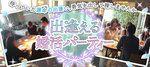 【青山の婚活パーティー・お見合いパーティー】街コンの王様主催 2017年4月2日