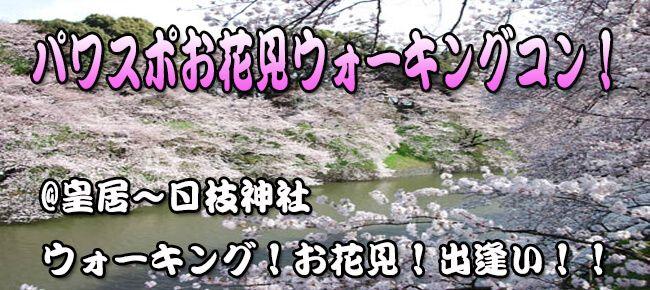 【飯田橋のプチ街コン】e-venz(イベンツ)主催 2017年4月8日