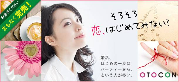 【静岡の婚活パーティー・お見合いパーティー】OTOCON(おとコン)主催 2017年4月30日
