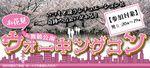 【福岡市内その他のプチ街コン】株式会社NEXTRIBE主催 2017年4月1日