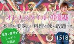 【中目黒の婚活パーティー・お見合いパーティー】ICHIGO ICHIE Club/イチゴイチエクラブ主催 2017年3月26日