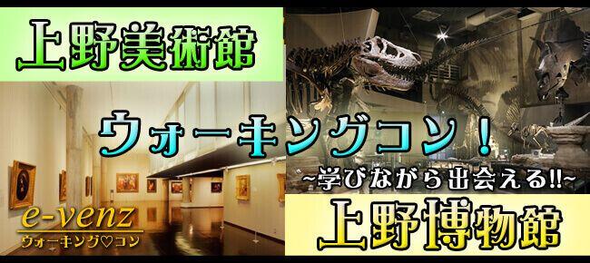 4月9日(日)上野公園でお花見と世界遺産をめぐる!大人遠足!上野美術館&博物館ウォーキングコン!(趣味活)