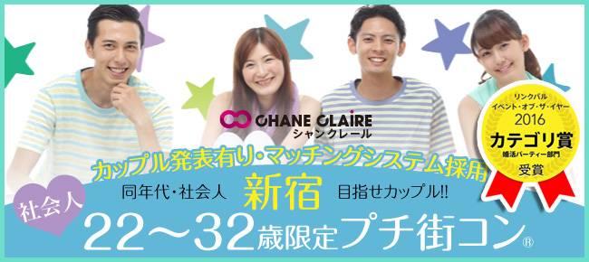 【新宿のプチ街コン】シャンクレール主催 2017年5月30日