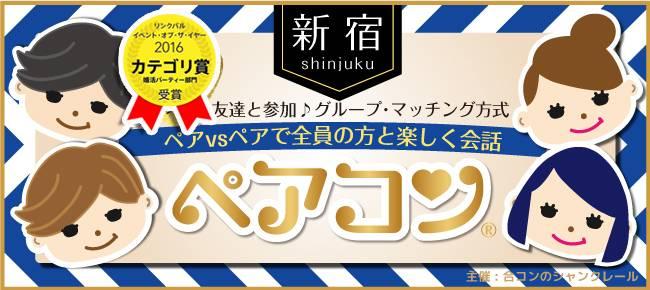 【新宿のプチ街コン】シャンクレール主催 2017年5月31日