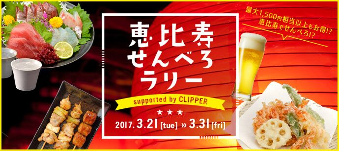 【恵比寿のその他】街コンジャパン主催 2017年3月21日