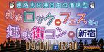 【新宿のプチ街コン】パーティーズブック主催 2017年4月1日