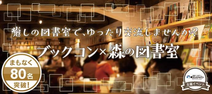 【渋谷の恋活パーティー】街コンジャパン主催 2017年4月23日