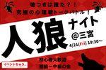 【三宮・元町の恋活パーティー】株式会社SSB主催 2017年4月21日