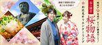 【鎌倉のプチ街コン】ラブジュアリー主催 2017年4月2日