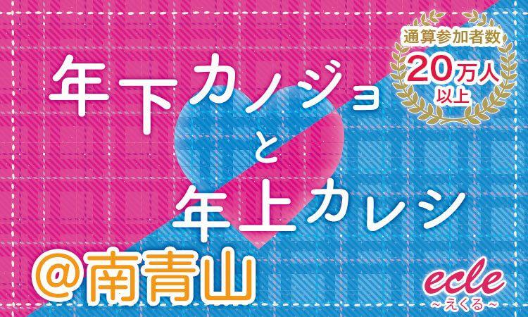 【青山の街コン】えくる主催 2017年4月1日