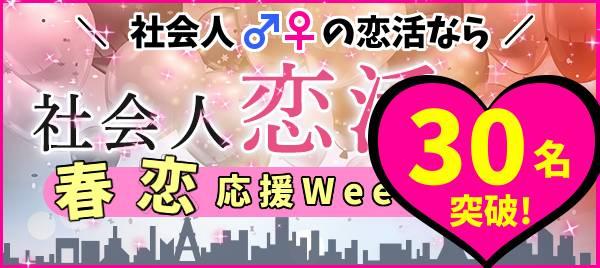【梅田のプチ街コン】街コンkey主催 2017年4月24日