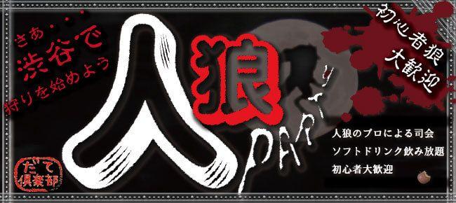 4/26(水)*渋谷*平日夜『今宵の犠牲者は誰だ?』初心者参加も大歓迎!究極の心理戦人狼パーティー