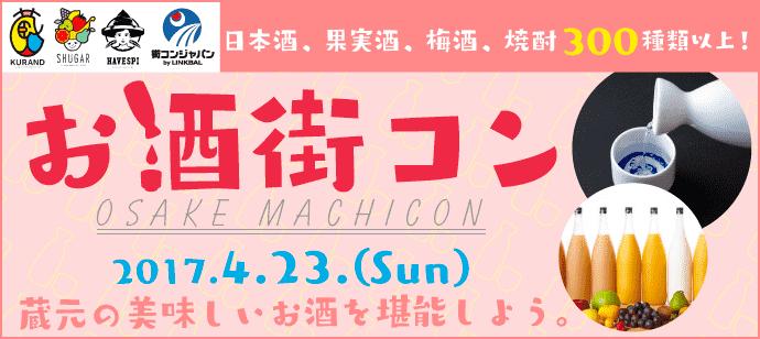 【新宿の街コン】街コンジャパン主催 2017年4月23日