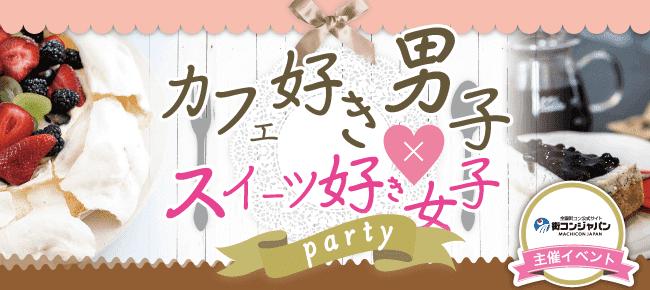 【岡山駅周辺の恋活パーティー】街コンジャパン主催 2017年5月3日