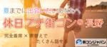 【長野のプチ街コン】街コンジャパン主催 2017年5月27日