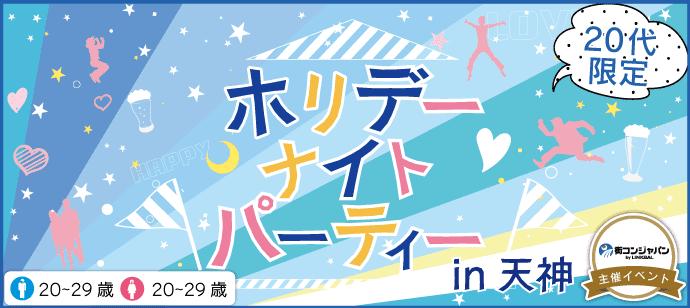 【天神の恋活パーティー】街コンジャパン主催 2017年5月4日