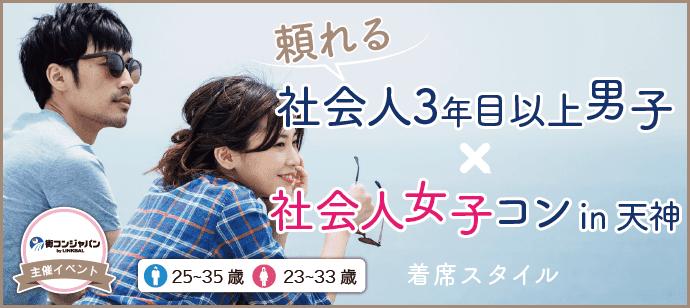 【天神のプチ街コン】街コンジャパン主催 2017年5月5日