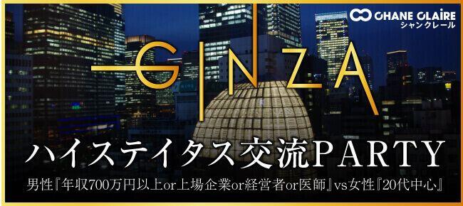 【銀座の恋活パーティー】シャンクレール主催 2017年5月7日