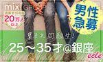 【銀座の街コン】えくる主催 2017年4月2日
