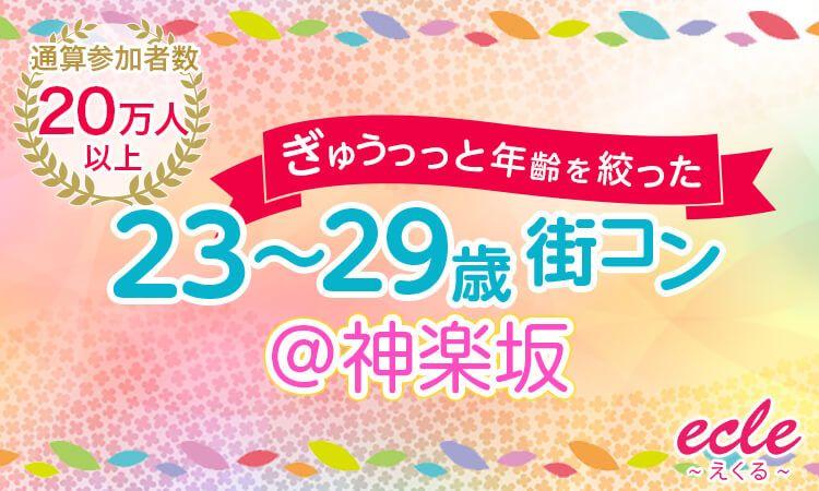 【神楽坂の街コン】えくる主催 2017年4月9日